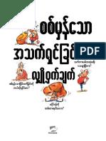 STL - Burmese - Inside 2016 (New Text)
