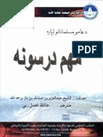 مهم درسونه د عامو مسلمانانو لپاره