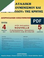 ΔΙΟΡΘΟΔΟΞΗ ΕΠΙΣΤΗΜΟΝΙΚΗ ΗΜΕΡΙΔΑ-Afissa.pdf