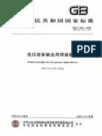 GB-T3091-2008低压流体输送用焊接钢管r.pdf