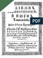 LEXICON SLAVENORUSCKIJ Pamvo Berînda.pdf