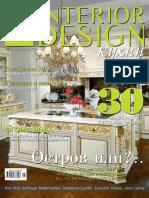 ID.interior Design 2012 07-08