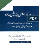 Hudood Ordinance - Aik Ilmi Jaiza by Sheikh Mufti Taqi Usmani