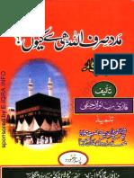 Madad Sirf Allah Hi Se Kioon by Sheikh Qari Rab Nawaz Hanafi