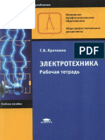 Electrotehnica worknotebook.pdf