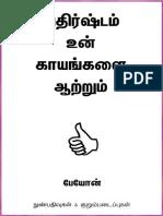 அதிர்ஷ்டம்_உன்_காயங்களை_ஆற்றும்.pdf