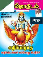 பாலஜோதிடம்31.3.pdf