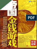 帝国金钱游戏---经济杀手的隐秘世界和全球腐败(美)希亚特 主编.pdf