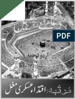 Doa Kumail B.pdf