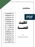 أذكياء القمة.pdf