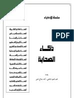 ذكاء الصحابة.pdf