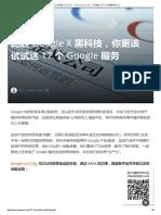 比起 Google X 黑科技,你更该试试这 17 个 Google 服务 _ PingWest品玩