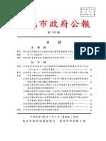 台北市政府公報-台北市宜居永續城市自治條例草案