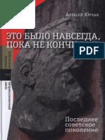 Yurchak_A_Eto_Bylo_Navsegda_Poka_Ne_Konchilos.pdf