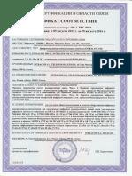Certificate ISR Family 7-38-2013-2016