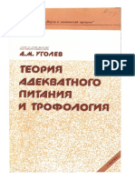 Ugolev a M - Teoria Adekvatnogo Pitania i Trofologia - 1991
