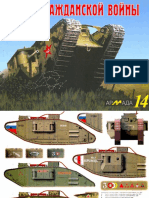 XRUSarmy - Armada 14 Tanks in Russian Civil War