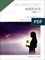 内在的天空(精排) .pdf