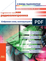 Виноградов Ю.А. и Др. - Практическая Радиоэлектроника - 2004