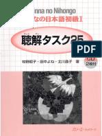 Audio-Minna no Nihongo I - Choukai Tasuku 25 COLOR.pdf