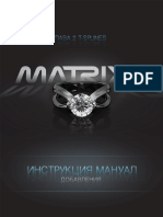 Matrix 7 1 Manual Rus Chapter 2