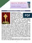 Σαλπίσματα Αληθείας, τεύχος 173