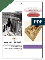 سلسلة دراسات باللغة العبرية في العهد القديم - ج01 - سفر التكوين - أ. نور ادور يوسف