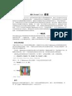 Mathematica语言