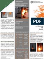 Leaflet_RtF_NTUAHMCS.pdf