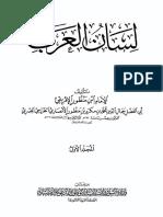 01_144251-1.pdfلسان العرب