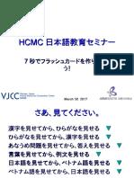 HCMC 日本語教育セミナー マクロ