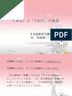 てあるとておくH25_Presentation_of_student_3.pdf