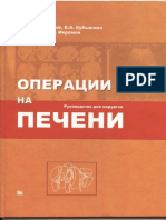 Operac_na_pecheni-0