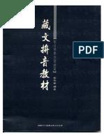 藏文拼音教材(完整版).pdf