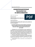 System and Activity Approach to the Problems Solution of Computer Competence Development of Future Teachers of Vocational Education