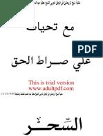 كتاب_السحر_حقيقتة_وتعريفة.pdf