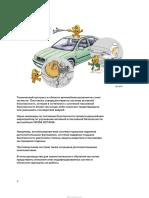 scoda-ssp.ru_026_ru_OctaviaTour Системы безопасности.pdf
