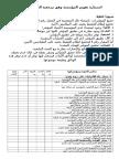 استمارة تقويم المؤسسة وفق مرجعية الجودة الشاملة