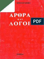 ΝΙΚΟΥ ΜΠΕΛΟΓΙΑΝΝΗ - ΑΡΘΡΑ ΚΑΙ ΛΟΓΟΙ