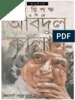 _Agni-Pakkha-Atmajibani-by-APJ-Abdul-Kalam-Wings-of-Fire-An-Autobiography.pdf