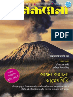 Anandamela 05 September 2016.pdf