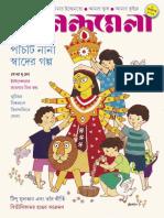 Anandamela 05 October 2016.pdf
