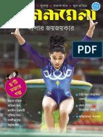Anandamela 20 August 2016.pdf