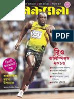 Anandamela 20 July 2016.pdf