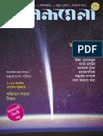 Anandamela 20 October 2016.pdf