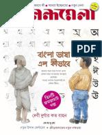 Anandamela 20 September 2016.pdf