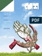Desh 02 September 2016.pdf
