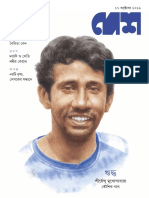 Desh 17 October 2016.pdf