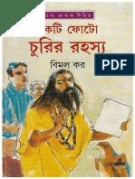 Ekti Photo Churir Rahsya.pdf