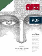 Desh 17 November 2016.pdf